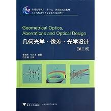 普通高等教育 十一五 国家级规划教材·高等院校光电类专业系列规划教材:几何光学·像差·光学设计(第3版)