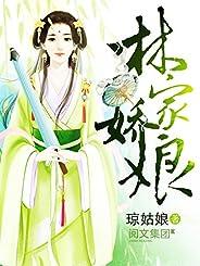 林家娇娘第1卷
