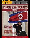 朝鲜麻烦:揭秘朝鲜核武之路 (香港凤凰周刊精选故事)