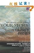 没有你的故事,你是谁?