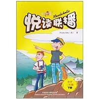 悦读联播(小学3年级下册)(附MP3光盘1张)