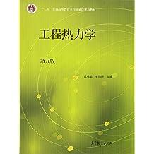 十二五 普通高等教育本科国家级规划教材:工程热力学(第五版)