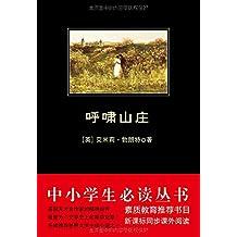 中小学生必读丛书:呼啸山庄