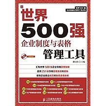 世界500强企业制度与表格管理工具 (世界500强企业精细化管理工具系列)
