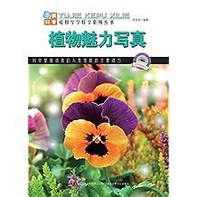 植物魅力写真 (图解科普·爱科学学科学系列丛书 50)