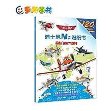 飞机总动员·迪士尼N次贴纸书:超酷飞机大变身