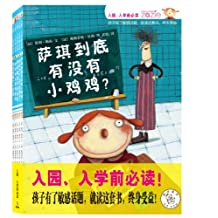 萨琪性别启蒙桥梁书(套装共5册)