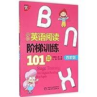 优++·小学英语阅读阶梯训练101篇:四年级