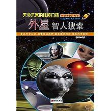 天外来客的踪迹扫描:外星智人搜索 (宇宙科学密码)