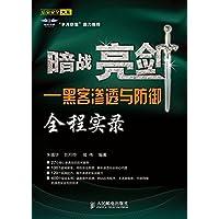 暗战亮剑——黑客渗透与防御全程实录 (信息安全大系)