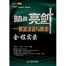 暗战亮剑——黑客渗透与防御全程实录 (信息安全大系)(异步图书)