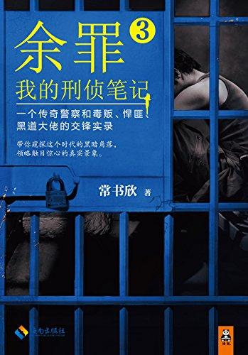 余罪:我的刑侦笔记3TXT全集下载