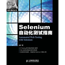 Selenium自动化测试指南 (软件测试丛书 3)(异步图书)