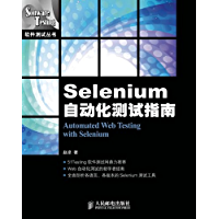 Selenium自动化测试指南 (软件测试丛书 3)