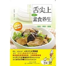 舌尖上的素食养生——汤粥、蒸煮、焖烧