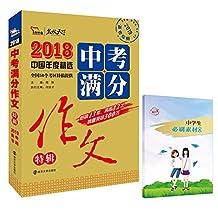 (2018年)中考满分作文特辑畅销13年(备战2019年中考)