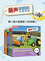 麗聲英語百科分級讀物(第一級至第六級)(套裝共36冊)麗聲英語百科分級讀物(第一級至第六級)(套裝共36冊) (外研社英語分級閱讀)