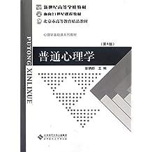新世纪高等学校教材•心理学基础课系列教材:普通心理学(第4版)