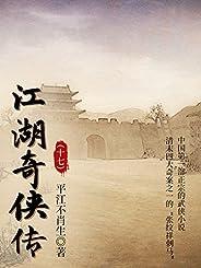 江湖奇侠传17