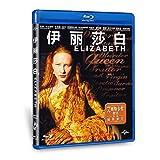 伊丽莎白(BD50 蓝光碟)