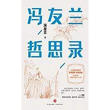 冯友兰哲思录 (冯友兰写给大众的人生哲学,一部让你轻松阅读,随身携带的哲思小书。)