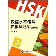 汉语水平考试模拟试题集(第2版)(HSK5级)