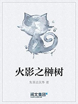 """""""火影之榊树"""",作者:[兔唇追风筝]"""