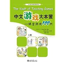 中文游戏大本营——课堂游戏100例(上册)