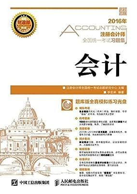 注册会计师全国统一考试习题集:会计.pdf