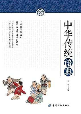 中华传统语典.pdf