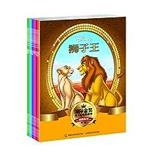 国际金奖迪士电影故事典藏系列(第一辑)(套装共10册)