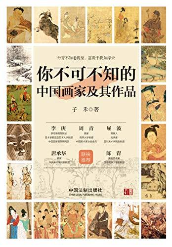 你不可不知的中国画家及其作品(一~四)(epub+mobi+azw3)