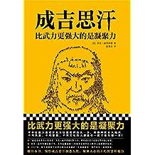 """成吉思汗:比武力更强大的是凝聚力(读客熊猫君出品。征服世界的核心秘密!""""超会说故事的人类学家""""杰克·威泽弗德耗费18年全新力作。)"""