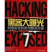 黑客大曝光:网络安全机密与解决方案(第7版)
