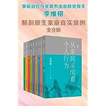 李维榕家庭心理治疗系列·解剖原生家庭真实案例(全9册)