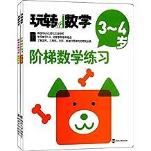 玩转数学(3-4岁)(套装共2册)