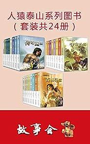 人猿泰山系列图书(套装共24册)