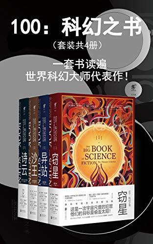 100:科幻之书(套装共4册)