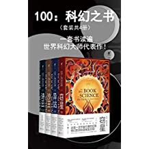 100:科幻之书(套装共4册)(一套书读遍世界科幻大师代表作!从阿西莫夫到刘慈欣,无可匹敌的科幻选集-未读出品) (未读·文艺家)