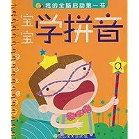 我的全脑启动第一书:宝宝学拼音