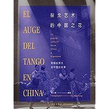 探戈艺术的中国之花:阿根廷探戈在中国的发展