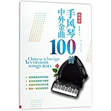 手风琴中外金曲100首(简谱版)
