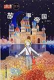 儿童文学金牌作家书系·青春飞扬系列小说:故事帝国