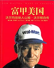 富甲美國:沃爾瑪創始人山姆.沃爾頓自傳