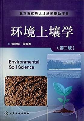 环境土壤学.pdf
