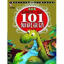 影响孩子一生的101个知识童话(火星卷)(珍藏版)