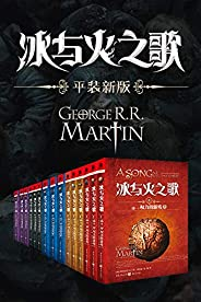 冰與火之歌1-5卷(套裝全15冊)【豆瓣評分9.8分!熱門美劇《權力的游戲》影視原著小說,媲美托爾金、海明威的奇幻文學巨匠喬治·R.R.馬丁經典史詩巨著】