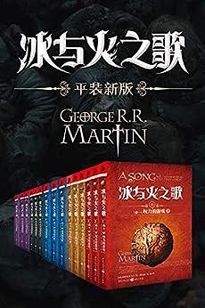 """""""冰与火之歌1-5卷(全15册)"""",作者:[乔治 R·R·马丁(Martin.G.R.R.)]"""
