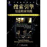计算机科学丛书:搜索引擎:信息检索实践