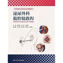 泌尿外科腹腔镜教程